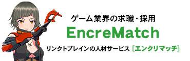 ゲーム業界の求職・採用なら 株式会社リンクトブレインのEncreMatch