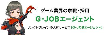 G-JOBエージェント